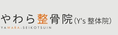 京都市右京区の整体は「やわら整骨院」 ロゴ