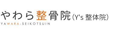 京都府右京区の整体は【重症専門】Y's整体院(ワイズ整体院) ロゴ