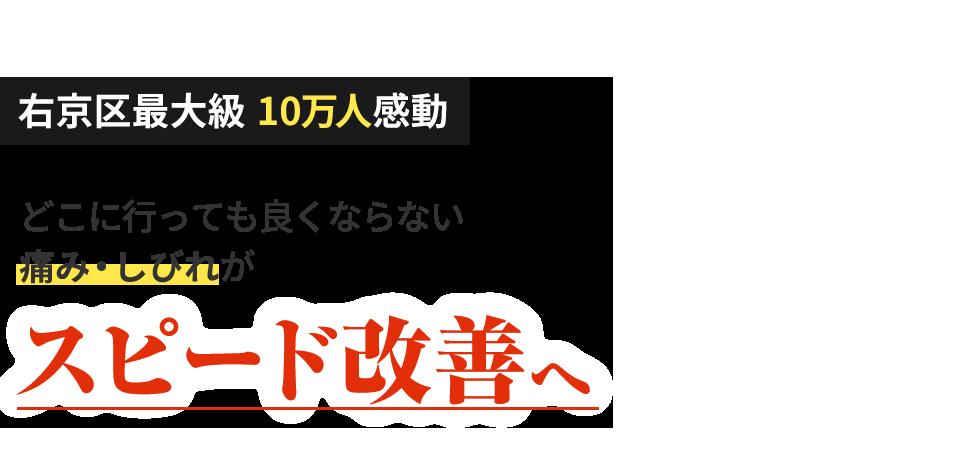 京都府右京区の整体は【重症専門】Y's整体院(ワイズ整体院) メインイメージ