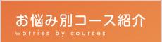 京都市右京区の整体は「やわら整骨院」 お悩み別コース紹介